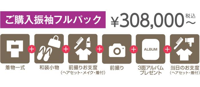 振袖ご購入パック308000円〜